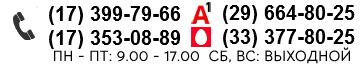 купить утеплитель в Минске по телефонам 8017 268-08-89, 8017 399-79-66